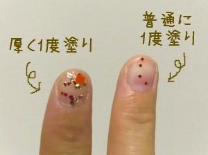 1度塗りだと、ほとんどスパンコールが付きません。 左の指は1度で厚めに塗ったもの、右は普通に1度ぬりしたもの。
